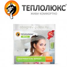 "Обогреватель зеркала ""Теплолюкс Mirror"" 50х42"
